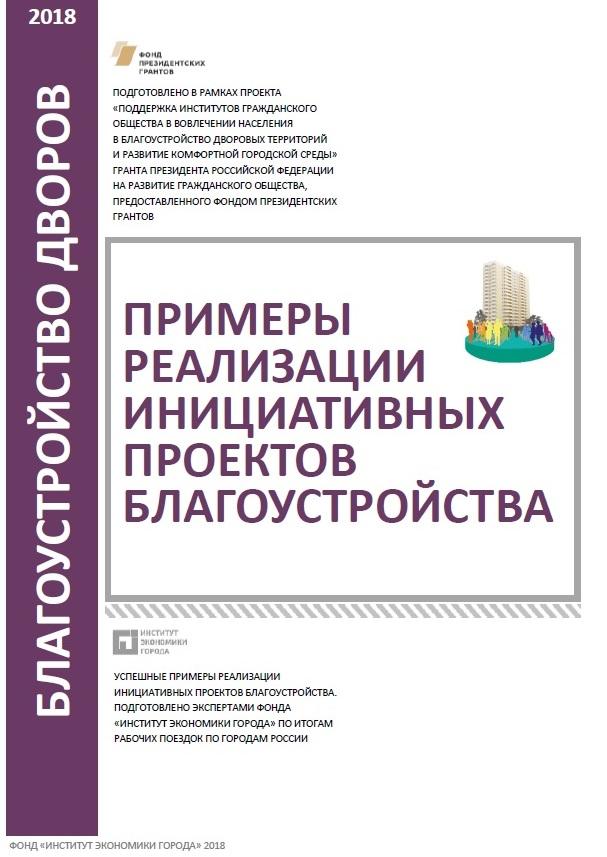 Примеры реализации инициативных проектов благоустройства