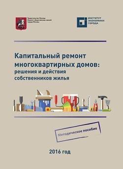 http://www.urbaneconomics.ru/sites/default/files/styles/350/public/img/oblozhka.jpg?itok=iOb3DuoU