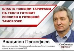 """Директор направления """"Городское хозяйство"""" ИЭГ Владилен Прокофьев"""
